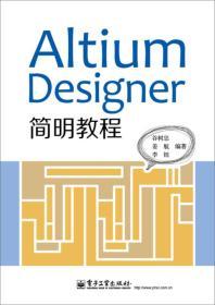 Altium Designer 简明教程