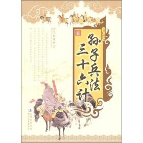 国学集萃丛书:孙子兵法 三十六计