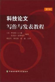 科技论文写作与发表教程(第7版)9787811366747
