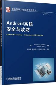 Android系统安全与攻防