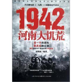1942:河南大饥荒