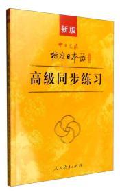 新版中日交流标准日本语:高级同步练习