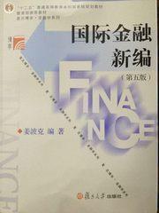 国际金融新编(第五版)姜波克