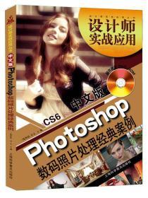 设计师实战应用丛书:中文版Photoshop CS6数码照片处理经典案例
