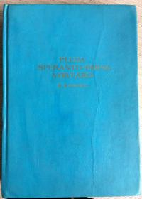 波斯语世界语大辞典