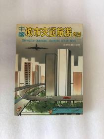 中国城市交通旅游图册 一版一印 x17