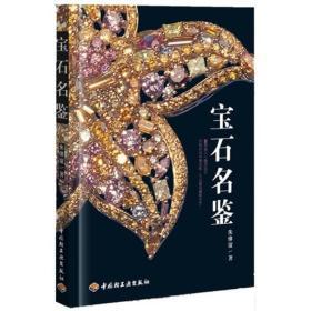 正版宝石名鉴朱倖谊\中国轻工业出版社9787501977277ai1
