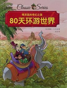 精灵鼠的奇幻之旅 80天环游世界