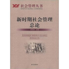 社会管理丛书:新时期社会管理总论