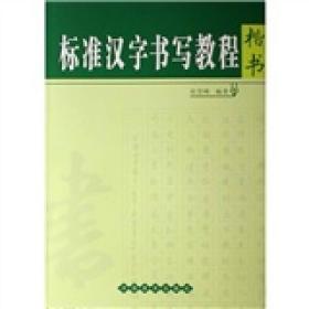 标准汉字书写教程(楷书)