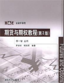 正版期货与期权教程第二2版李一智清华大学出版社9787302073987