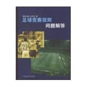 足球竞赛规则问题解答