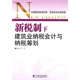 新税制下建筑业纳税会计与纳税筹划