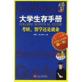 大学生存手册-考研.留学还是就业(大三分册)
