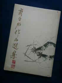 【珍贵美术图集】齐白石作品选集,1959年一版一印,8开,人民美术出版社出版——3460