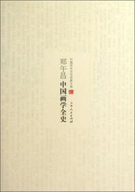 中国学术文化名著文库:郑午昌中国画学全史