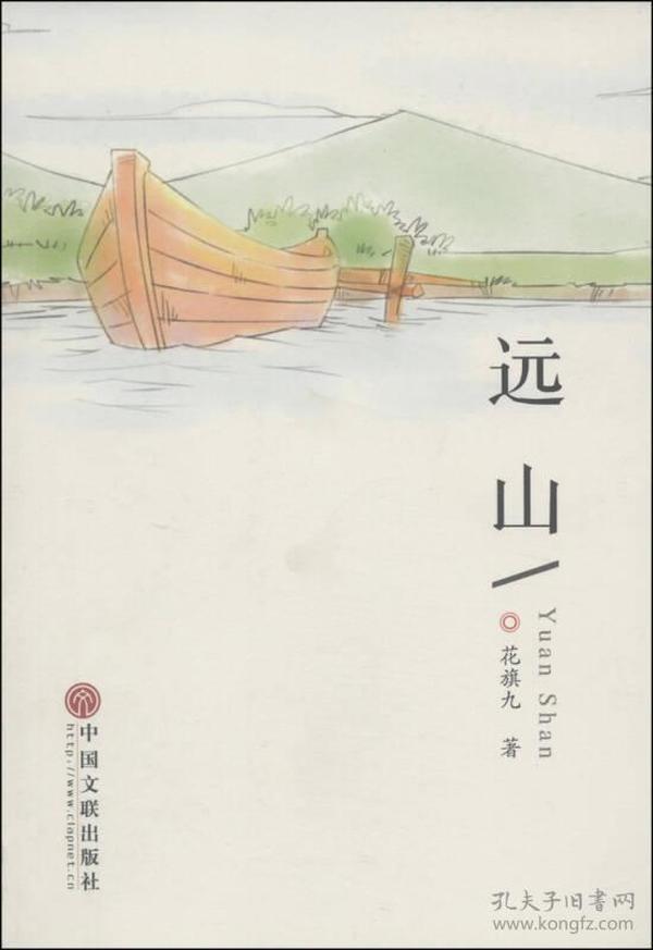 当代中国画名家作品集