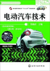 电动汽车技术