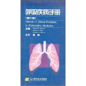 呼吸疾病手册(第5版)