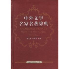 中外文学名家名著辞典