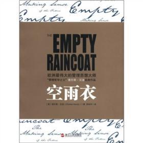 空雨衣:与德鲁克比肩的管理大师查尔斯•汉迪经典著作,长踞畅销书榜发行100万册