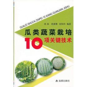 瓜类蔬菜栽培10项关键技术