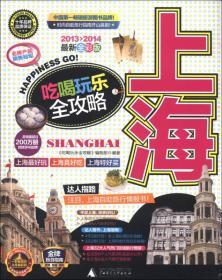 上海吃喝玩乐全攻略(2013-2014最新全彩版)