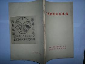 广告管理法规选编/国农工商行政管理局广告司