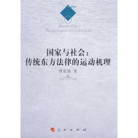 国家与社会:传统东方法律的运动机理