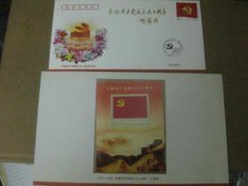 中国共产党成立九十周年(特种纪念封、小型张各1)
