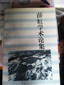 长白丛书:薛虹学术论集  近95品
