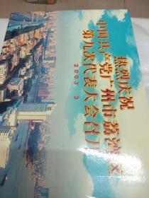 热烈庆祝中国共产党广州市荔湾区第九次代表大会召开 2003.3 邮票 带函套