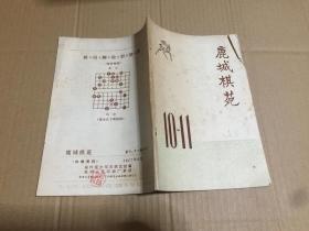 鹿城棋苑(第10-11期合刊)(象棋类)
