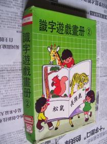 识字游戏画册:第一辑(共四册)