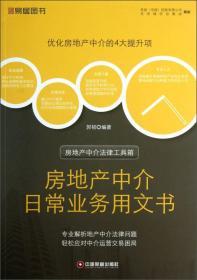 房地产中介法律工具箱:房地产中介日常业务用文书
