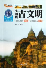 阅读天下:失落的古文明