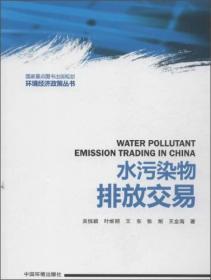 水污染物排放交易 吴悦颖 中国环境科学出版社 9787511111685