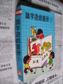 识字游戏画册:第二辑(共四册)