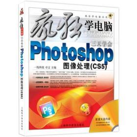 疯狂学电脑系列:3天学会Photoshop CS5图像处理