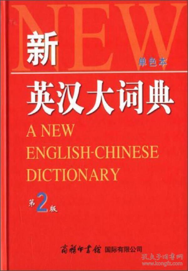 新英汉大词典第2版