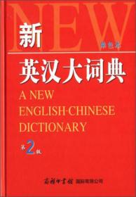【二手包邮】新英汉大词典-第2版-单色本 商务国际外语辞书编辑部