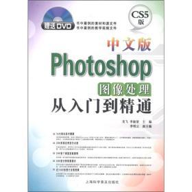 中文版Photoshop图像处理从入门到精通