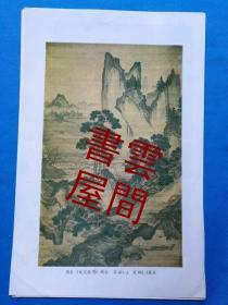 非常少见珍 精 美文物图片(6) 周臣《桃花源图》 绢本 高161.2 宽102.3公分