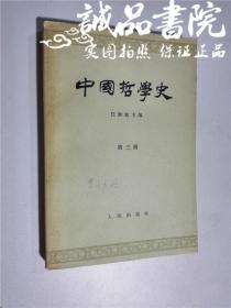 中国哲学史 第三册单本 32开 平装 任继愈主编 人民出版社 九五品