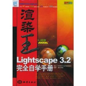 渲染王Lightscape 3.2完全自学手册