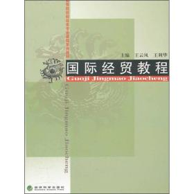 高等院校财经类专业课程系列教材:国际经贸教程
