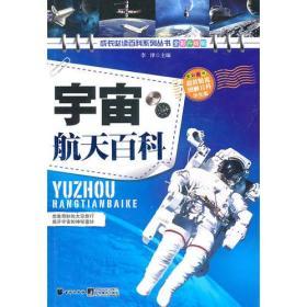 成长必读百科系列丛书--宇宙航天百科(四色)