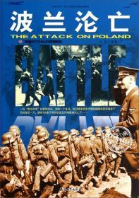 和平万岁第二次世界大战图文典藏本:波兰沦亡 [The Attack On Poland]