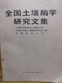 全国土壤酶学研究文集