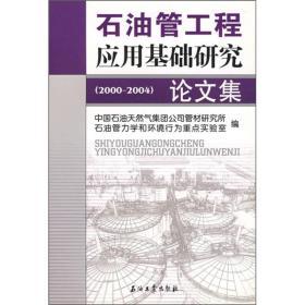 石油管工程应用基础研究论文集(2000-2004)